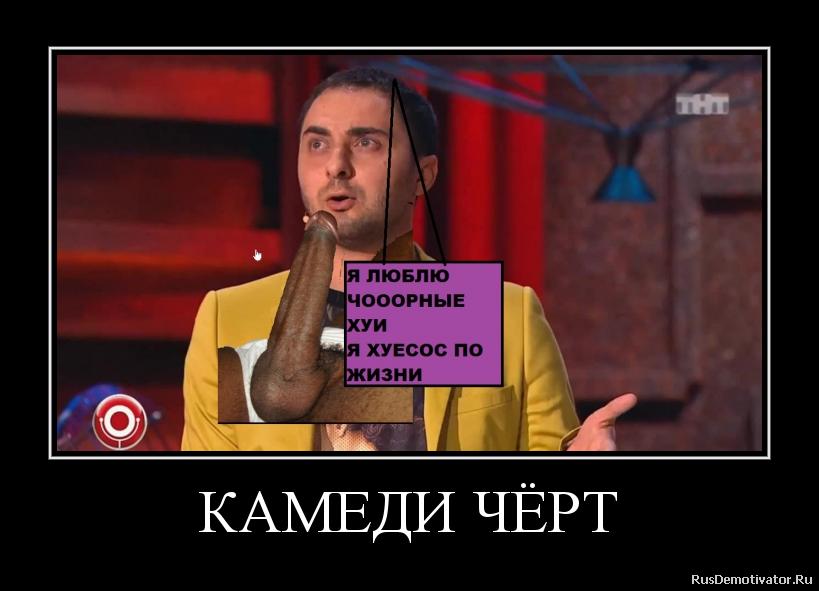 КАМЕДИ ЧЁРТ
