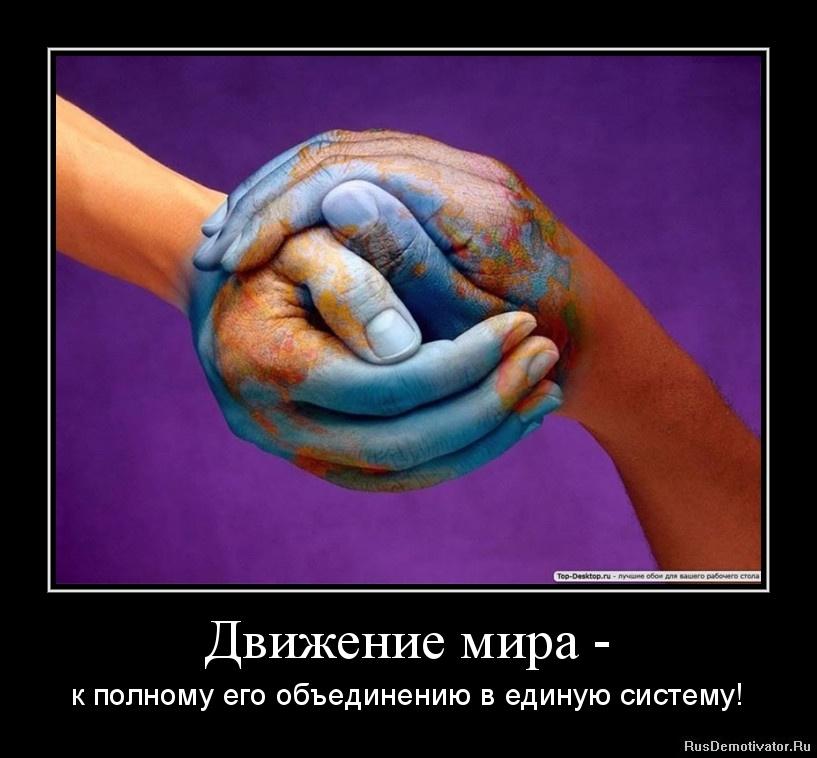 Движение мира - - к полному его объединению в единую систему!