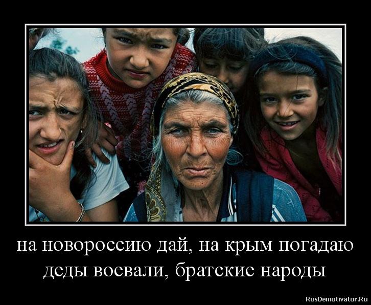 на новороссию дай, на крым погадаю деды воевали, братские народы
