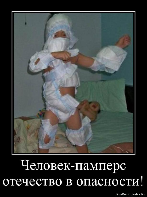 Человек-памперс отечество в опасности!