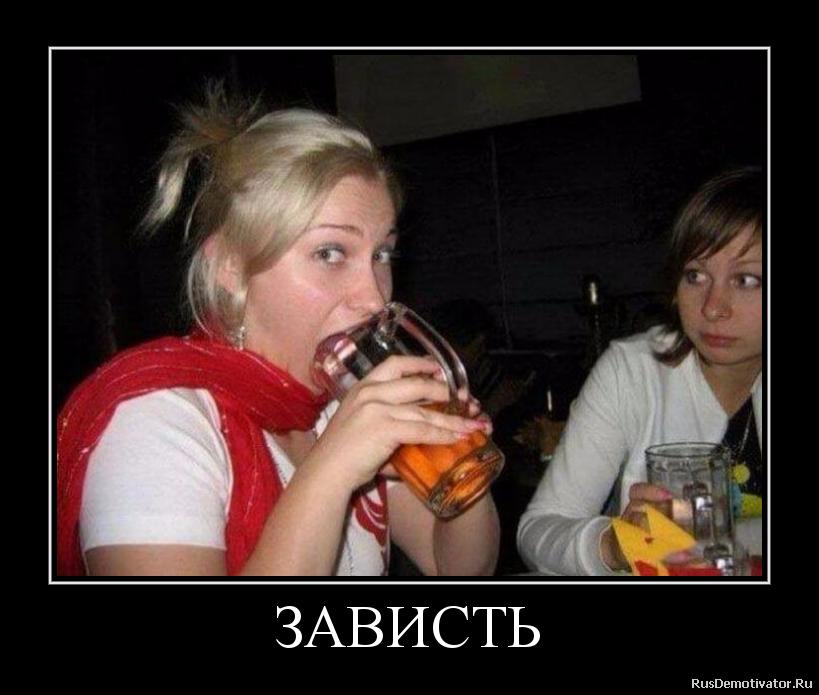 ЗАВИСТЬ