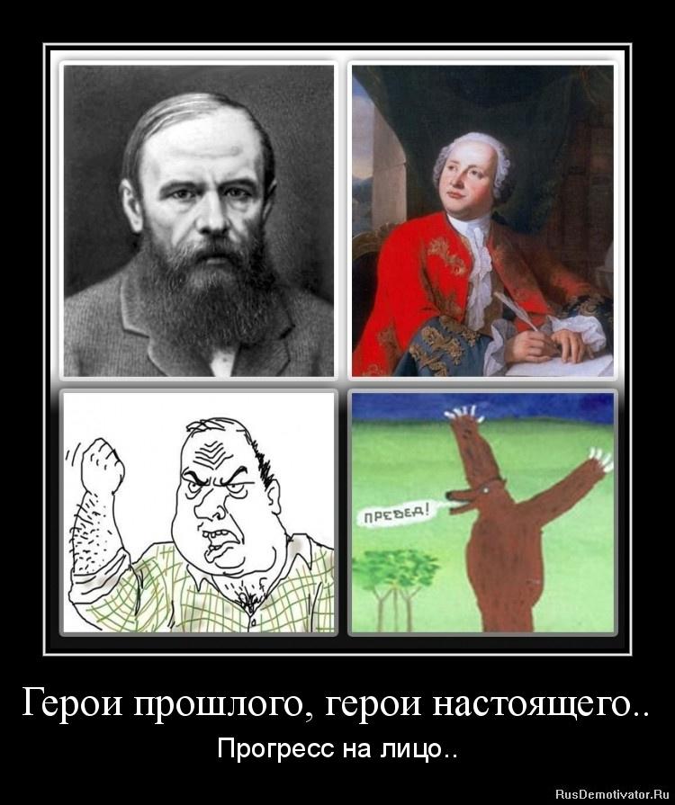 Герои прошлого, герои настоящего.. - Прогресс на лицо..