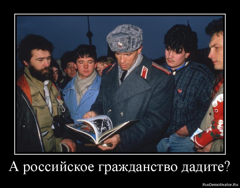 А российское гражданство дадите?