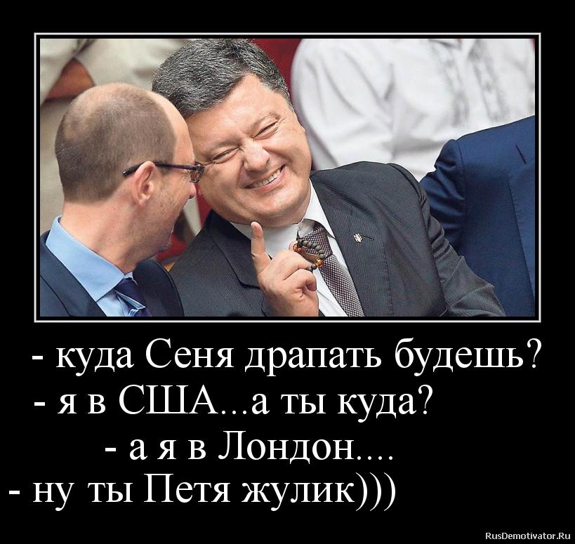 Картинки по запросу демотиватор жулики украины