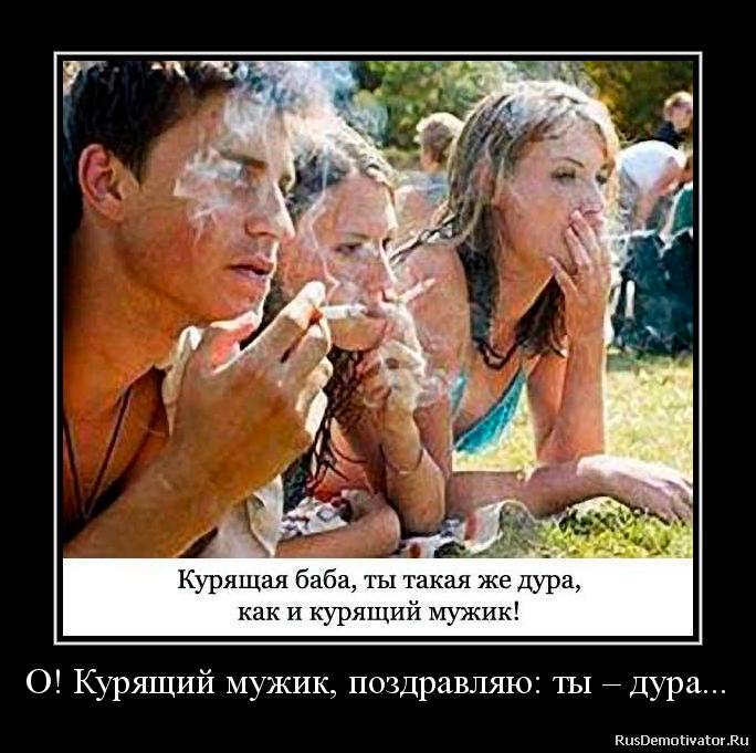 О! Курящий мужик, поздравляю: ты – дура...