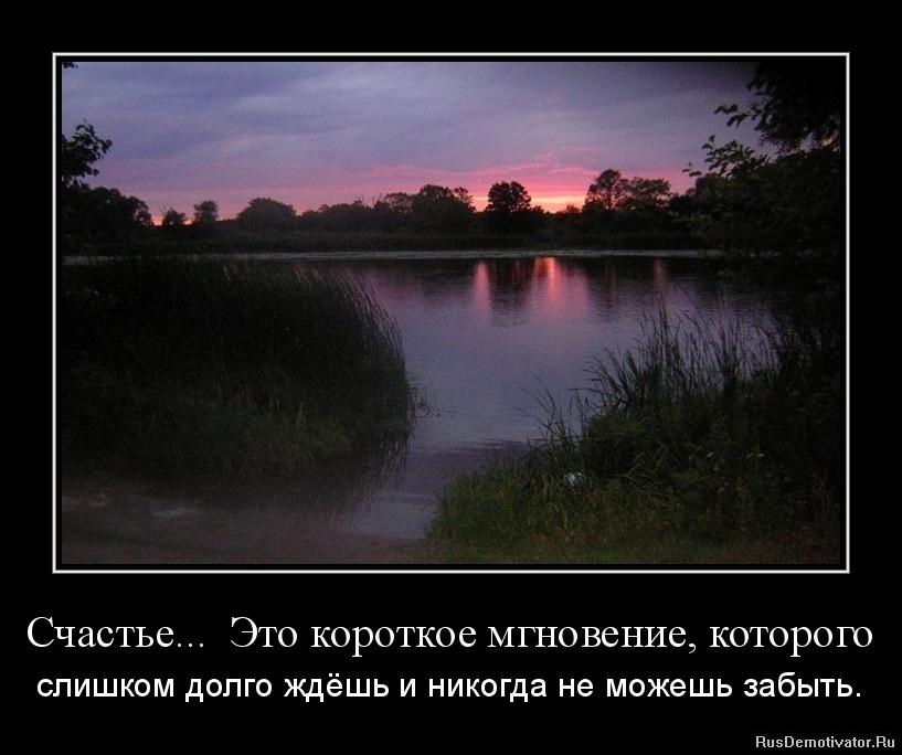Счастье... Это короткое мгновение, которого - слишком долго ждёшь и никогда не можешь забыть.