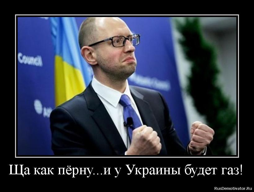 Ща как пёрну...и у Украины будет газ!