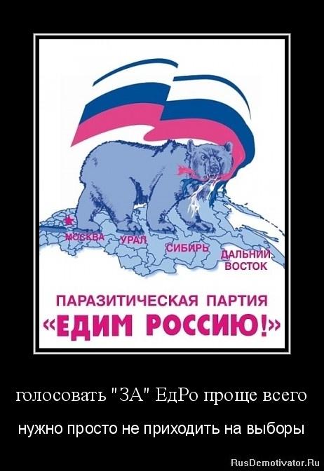 """голосовать """"ЗА"""" ЕдРо проще всего - нужно просто не приходить на выборы"""