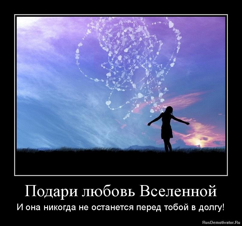Подари любовь Вселенной - И она никогда не останется перед тобой в долгу!