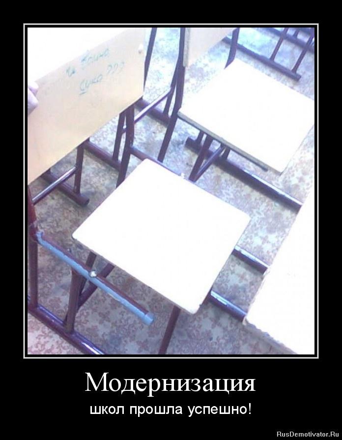 Модернизация - школ прошла успешно!