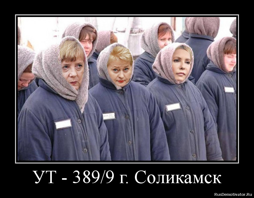 УТ - 389/9 г. Соликамск