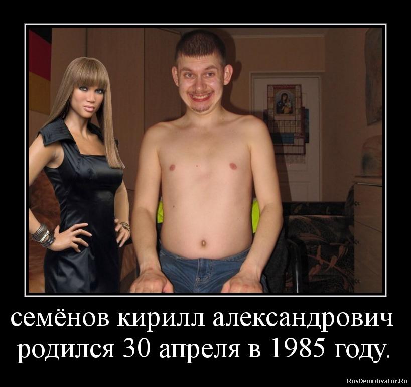 семёнов кирилл александрович  родился 30 апреля в 1985 году.