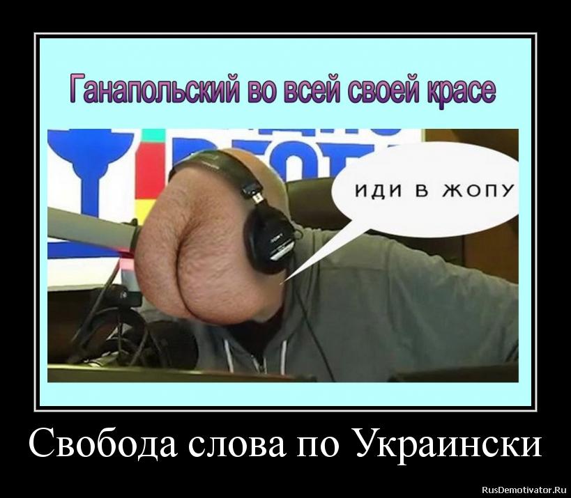 Свобода слова по Украински