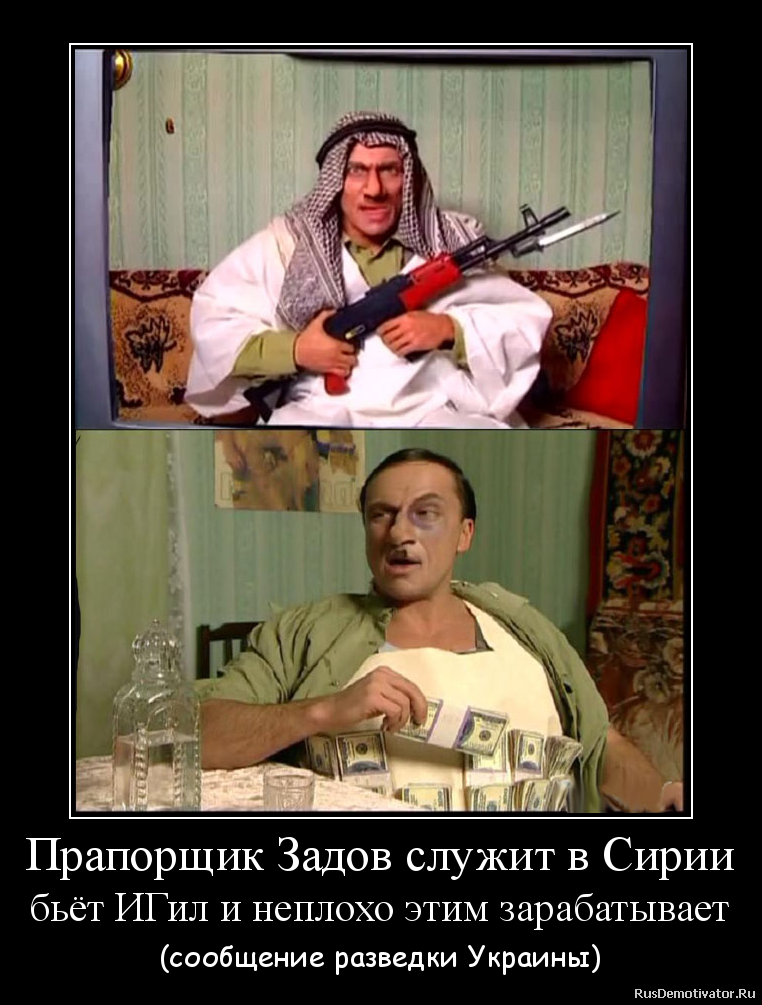 Прапорщик Задов служит в Сирии бьёт ИГил и неплохо этим зарабатывает - (сообщение разведки Украины)