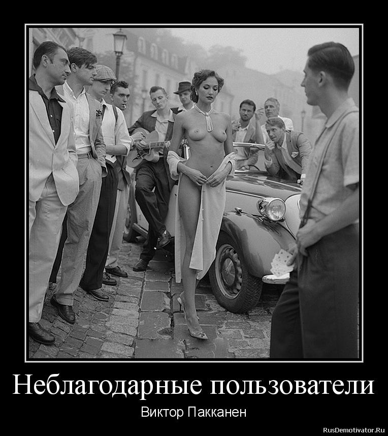 Неблагодарные пользователи - Виктор Пакканен