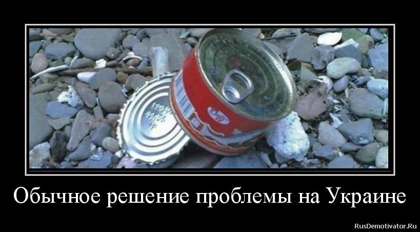 Обычное решение проблемы на Украине
