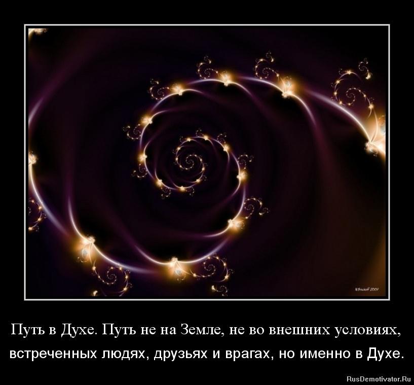Путь в Духе. Путь не на Земле, не во внешних условиях, - встреченных людях, друзьях и врагах, но именно в Духе.