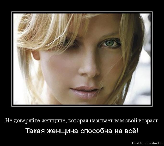 Не доверяйте женщине, которая называет вам свой возраст - Такая женщина способна на всё!