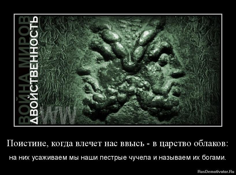 Поистине, когда влечет нас ввысь - в царство облаков: - на них усаживаем мы наши пестрые чучела и называем их богами.
