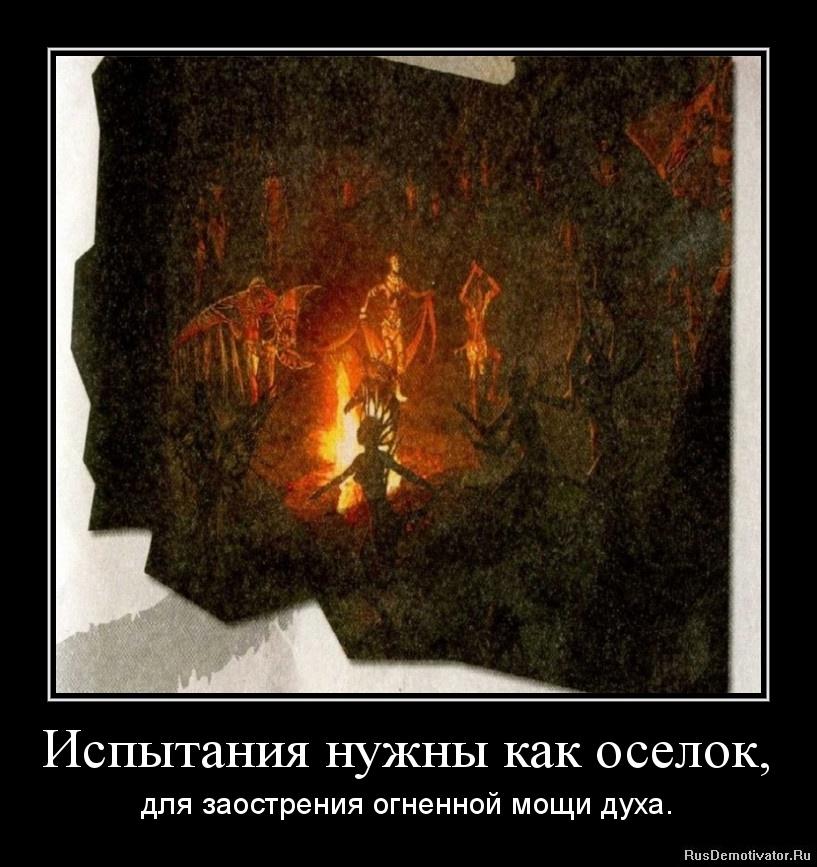 Испытания нужны как оселок, - для заострения огненной мощи духа.