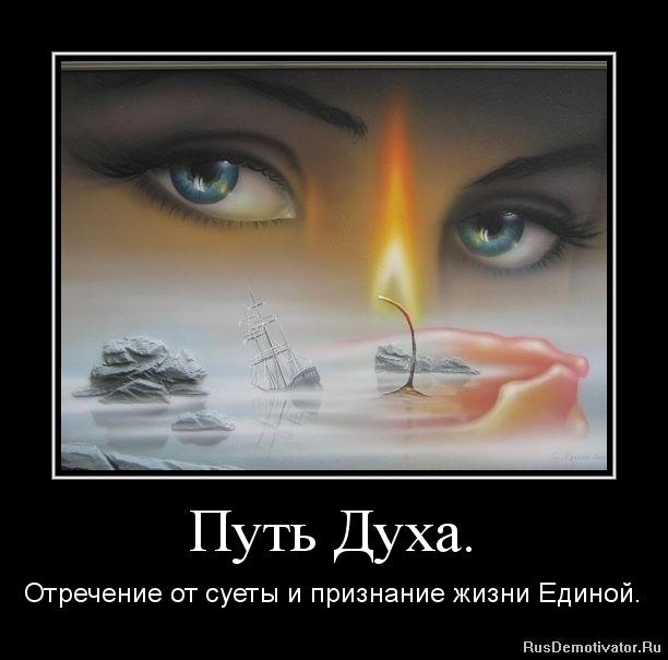 Путь Духа. - Отречение от суеты и признание жизни Единой.