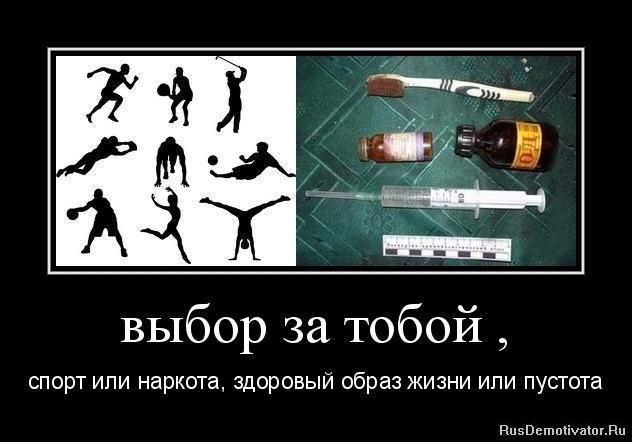 http://rusdemotivator.ru/uploads/11-07-11/1320671615-vybor-za-toboj-.jpg