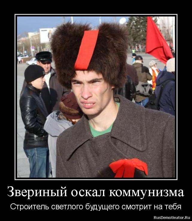 Звериный оскал коммунизма - Строитель светлого будущего смотрит на тебя