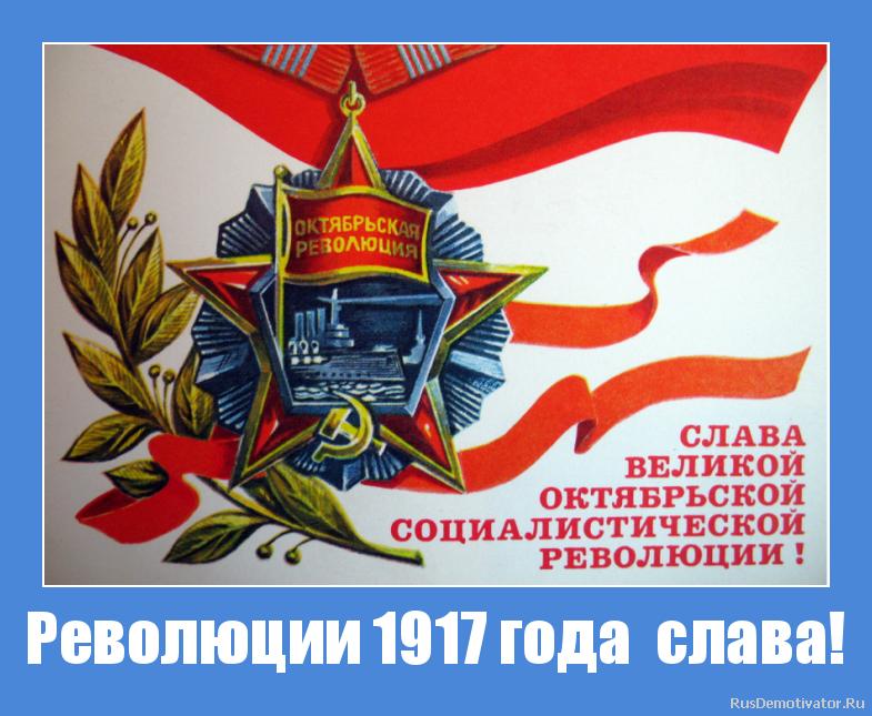 Революции 1917 года  слава!