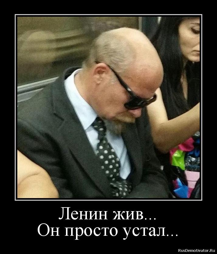 Ленин жив... Он просто устал...