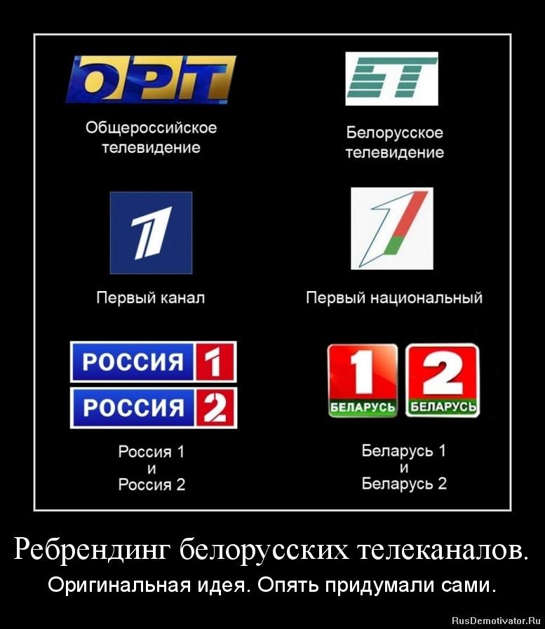 Ребрендинг белорусских телеканалов. - Оригинальная идея. Опять придумали сами.