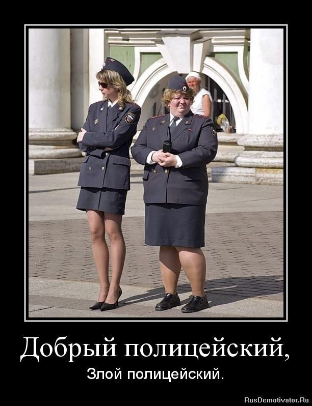 Добрый полицейский, - Злой полицейский.