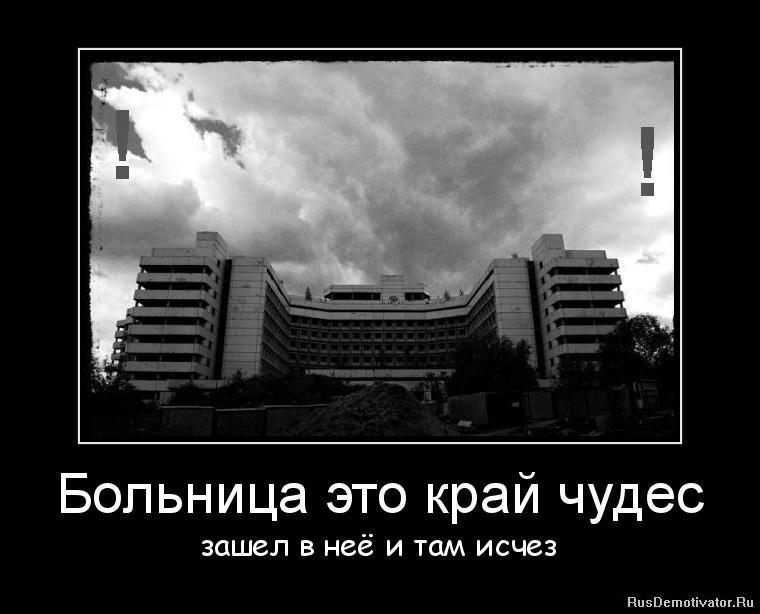 Больница это край чудес - зашел в неё и там исчез