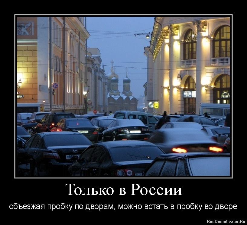Только в России - объезжая пробку по дворам, можно встать в пробку во дворе