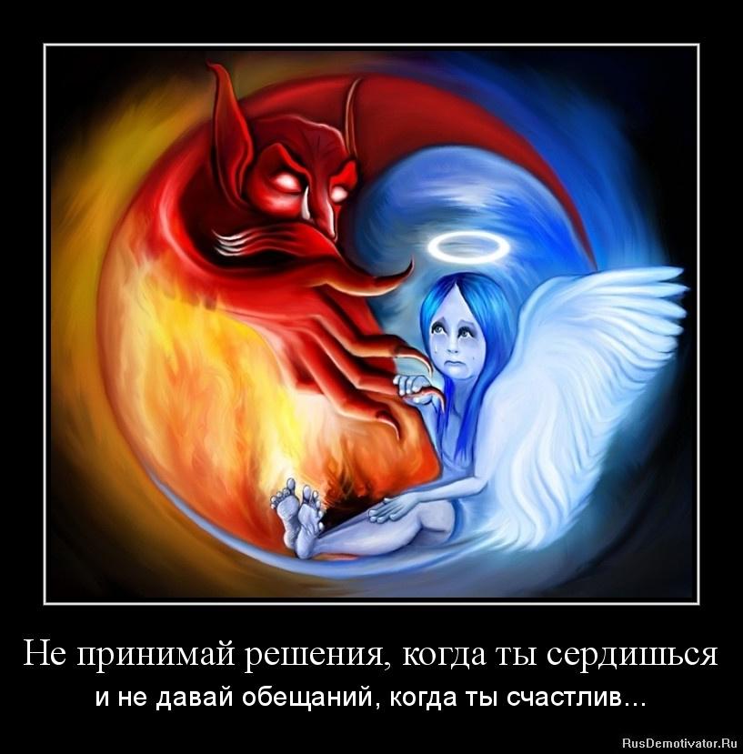 Не принимай решения, когда ты сердишься - и не давай обещаний, когда ты счастлив...