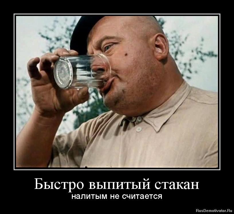 Быстро выпитый стакан - налитым не считается
