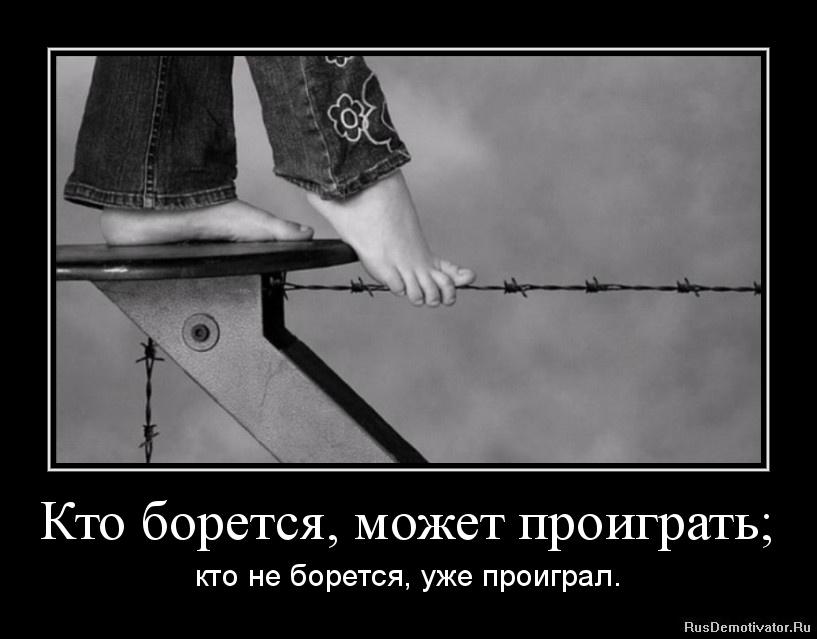 Кто борется, может проиграть; - кто не борется, уже проиграл.