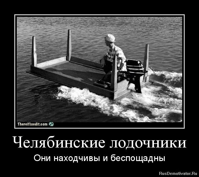 Челябинские лодочники - Они находчивы и беспощадны