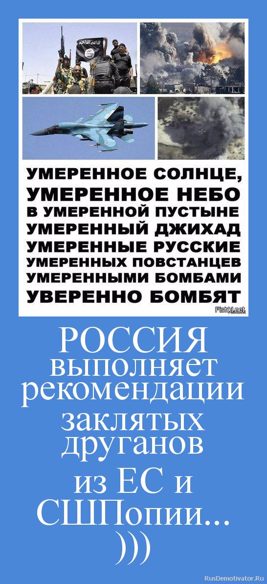 РОССИЯ выполняет рекомендации заклятых друганов из ЕС и СШПопии... )))