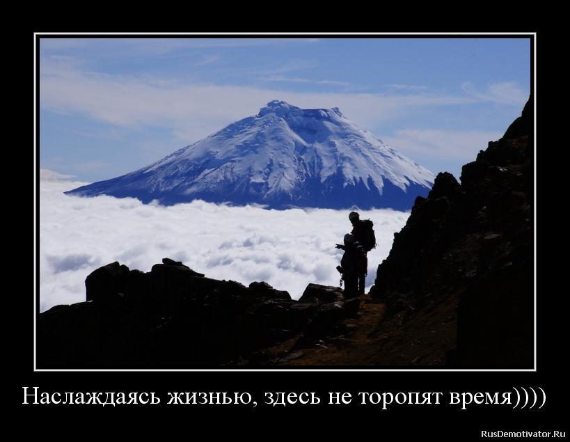 Наслаждаясь жизнью, здесь не торопят время))))