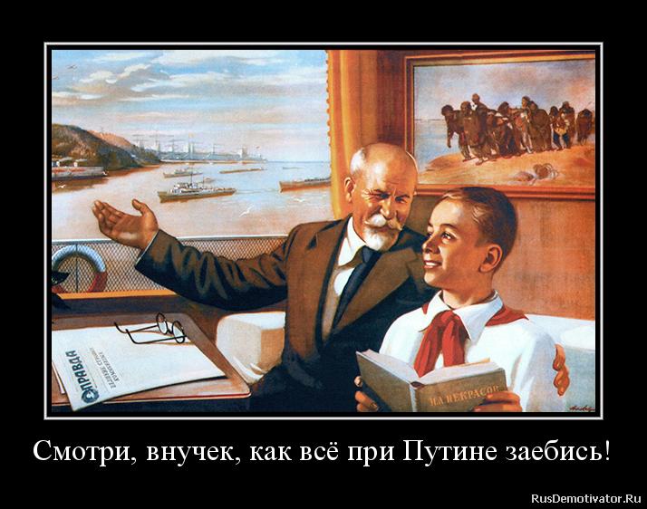 Смотри, внучек, как всё при Путине заебись!