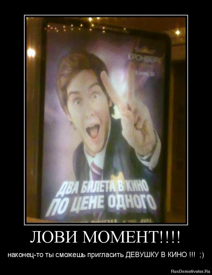 ЛОВИ МОМЕНТ!!!! - наконец-то ты сможешь пригласить ДЕВУШКУ В КИНО !!! ;)