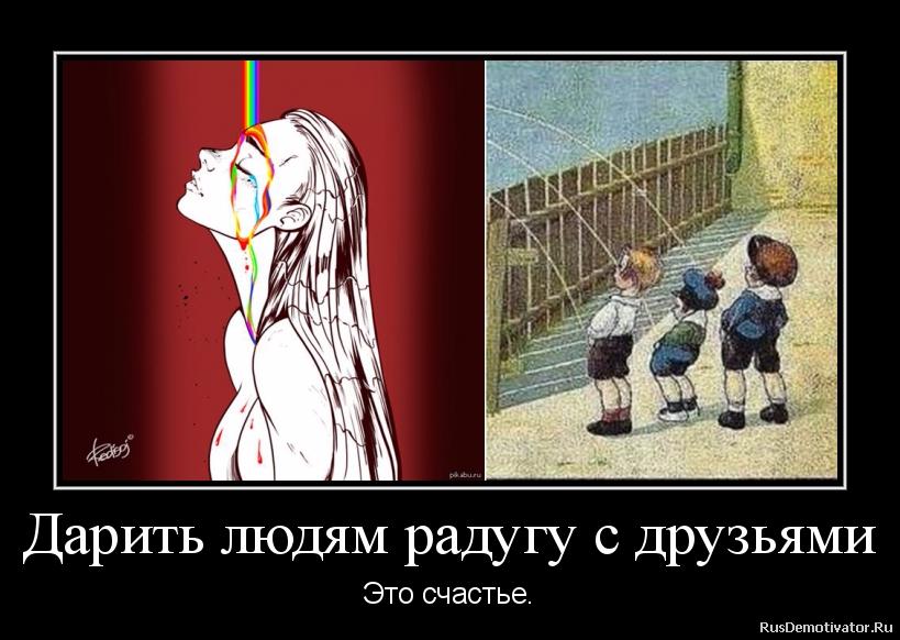 Дарить людям радугу с друзьями - Это счастье.