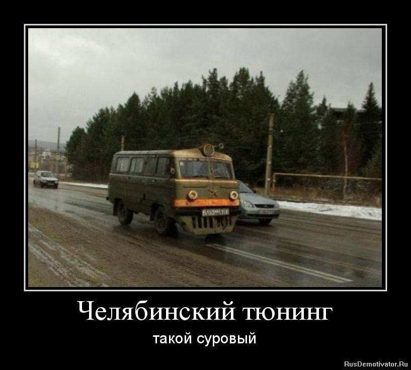 Челябинский тюнинг - такой суровый