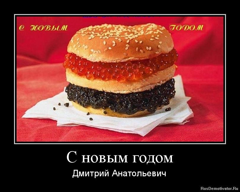 С новым годом - Дмитрий Анатольевич