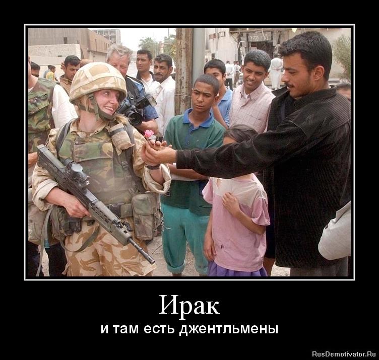 Ирак - и там есть джентльмены