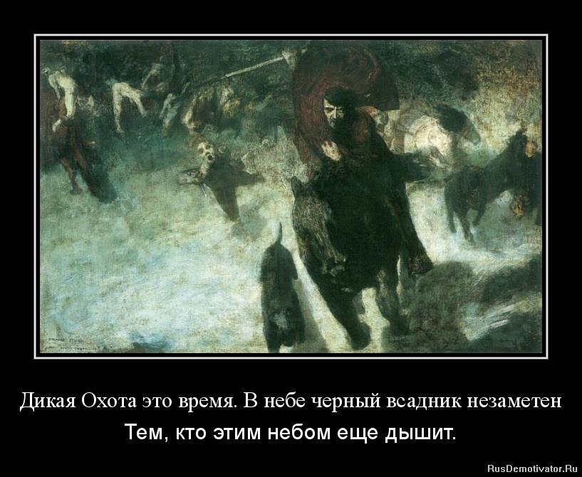 Дикая Охота это время. В небе черный всадник незаметен - Тем, кто этим небом еще дышит.