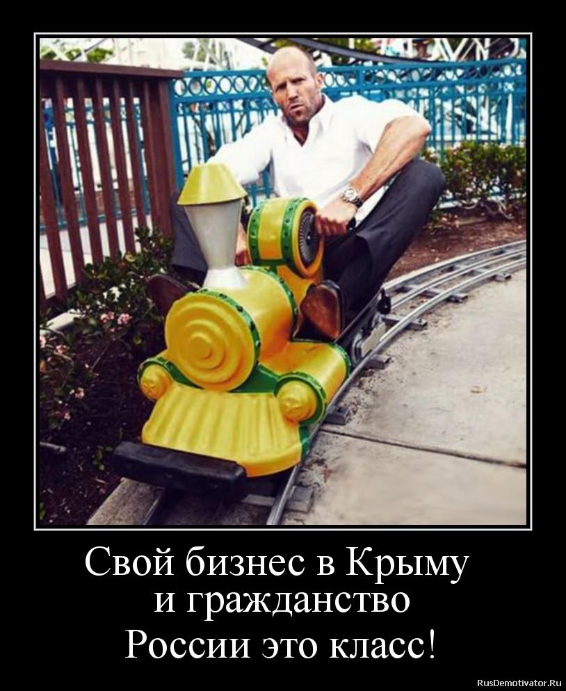 Свой бизнес в Крыму  и гражданство России это класс!