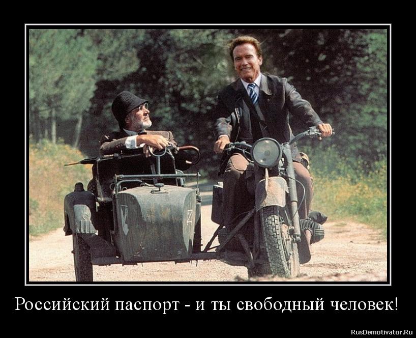 Российский паспорт - и ты свободный человек!