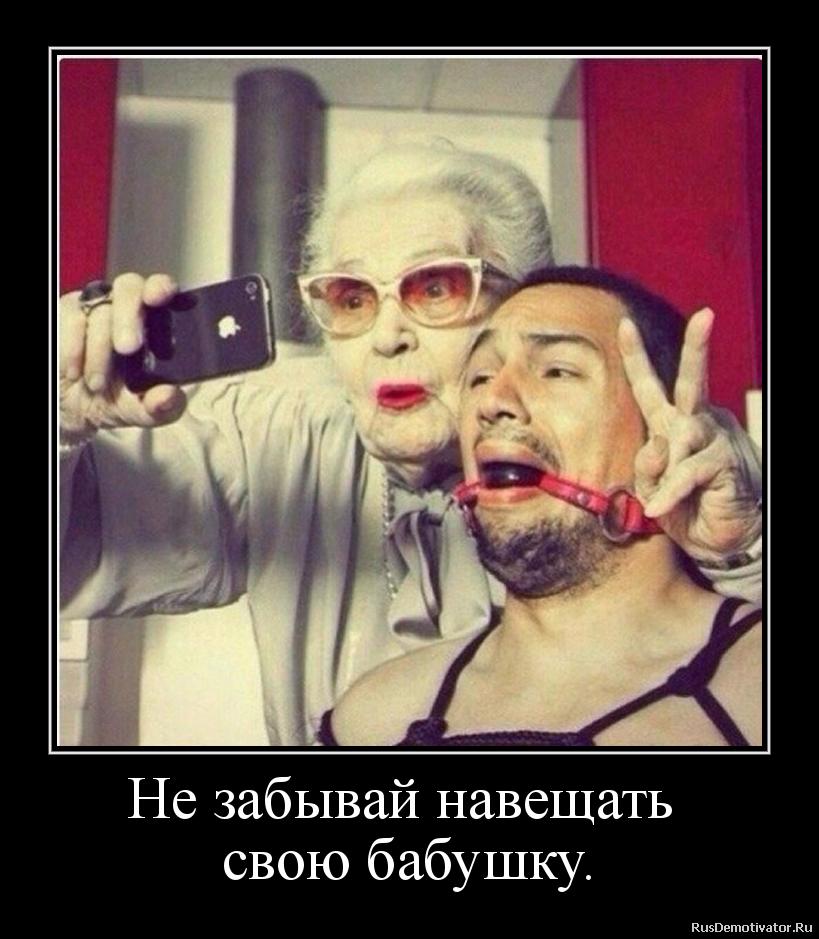 Не забывай навещать  свою бабушку.