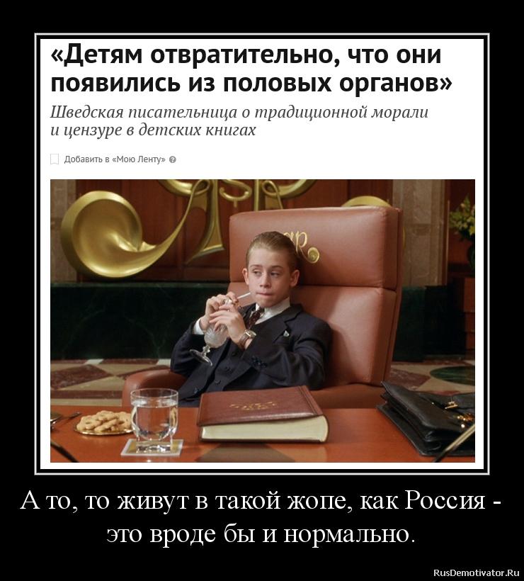 А то, то живут в такой жопе, как Россия - это вроде бы и нормально.